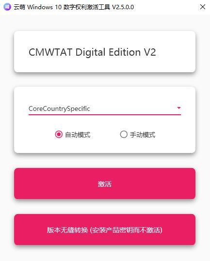 云萌Win10系统数字权利激活器工具