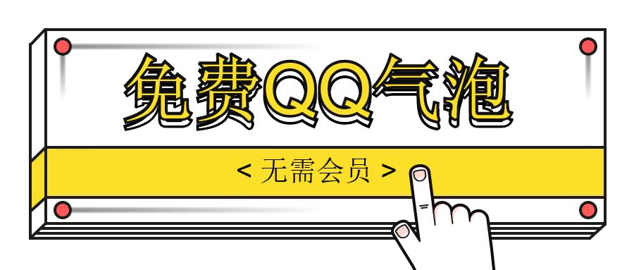 无需会员!免費设置QQ气泡合集