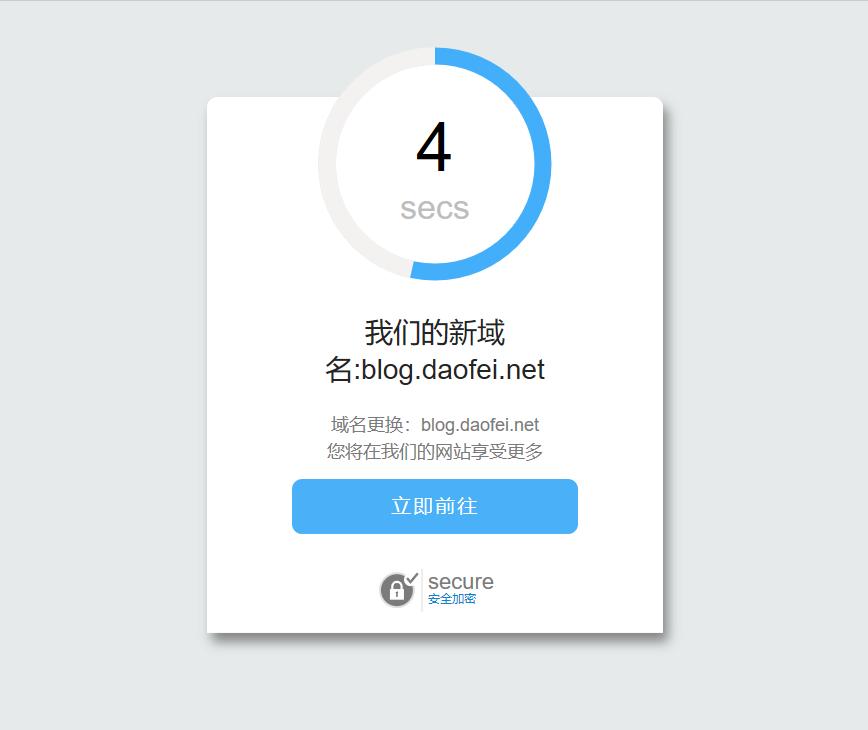 更换域名/防cc页面html源码
