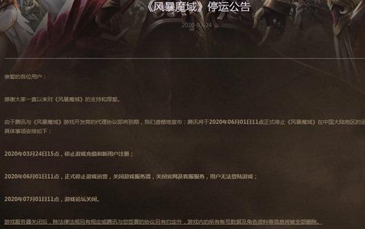 腾讯宣布下线 《风暴魔域》《贵州麻将》2款游戏
