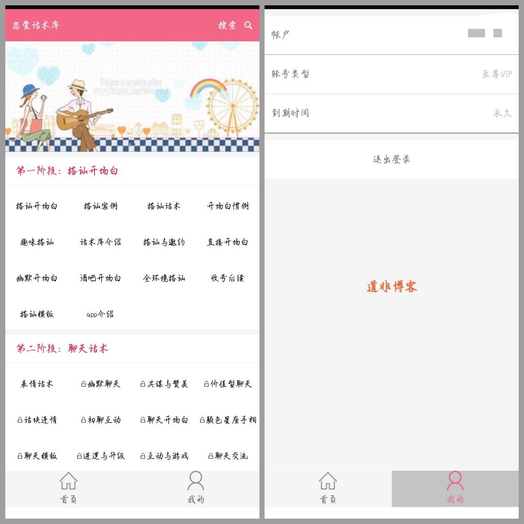 恋爱话术库3.4版,解锁永久至尊VIP