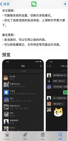 """苹果IOS微信已适配""""暗黑模式"""" 优化语音发送更新体验"""