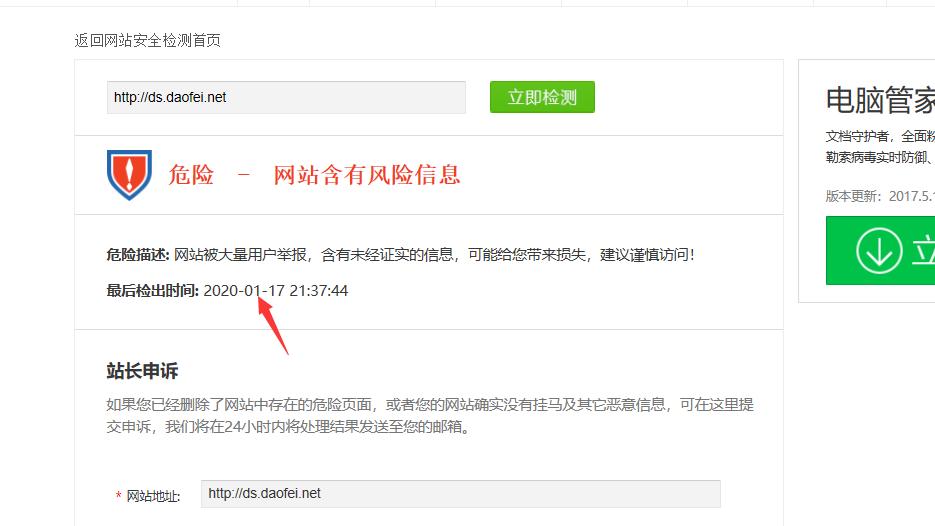 域名解除QQ微信拦截解红解白教程