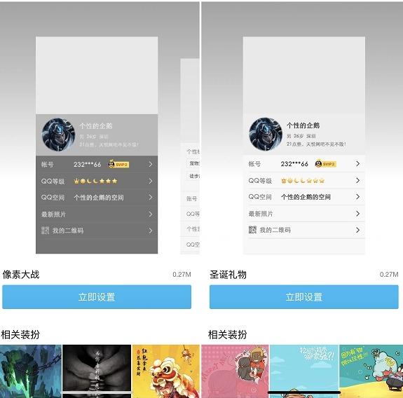 四款QQ空白背景主题装扮免费设置