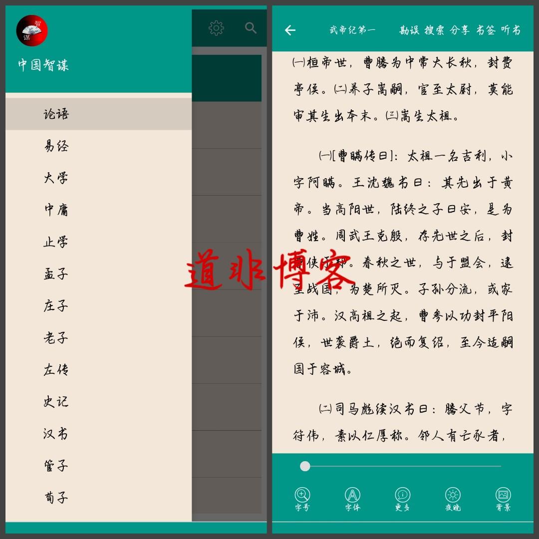 中国智谋V6.0.1免费版 国学之魂