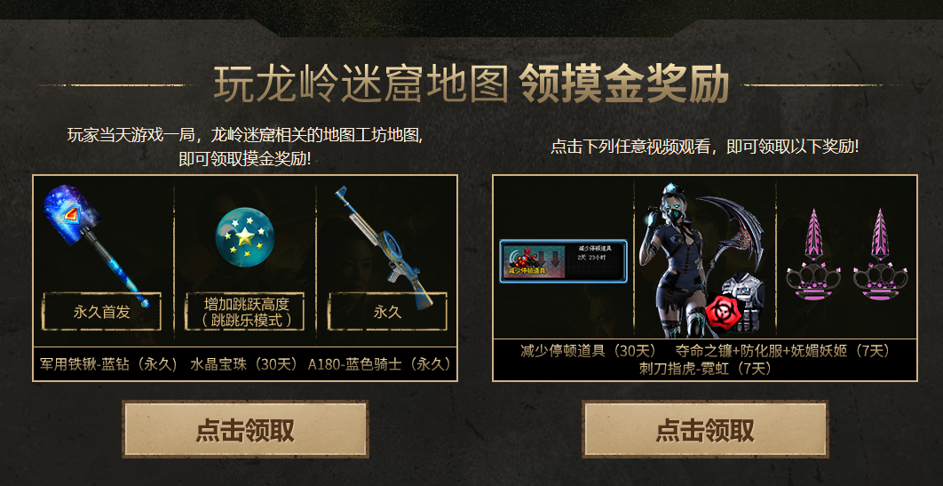 CF龙岭迷窟活动 铁锹-蓝钻、A180蓝色骑士 (永久)和水晶宝珠等奖励: