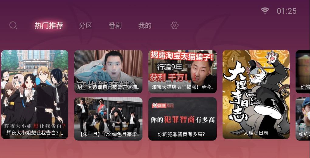 [盒子软件]4月最新TV 哔哩哔哩bilibiliv1.5.6