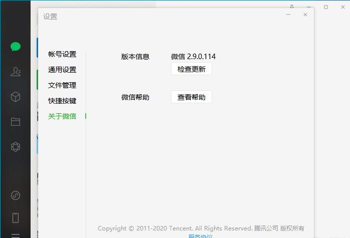 微信PCv2.9.0.114 正式版无限多开防撤回补丁