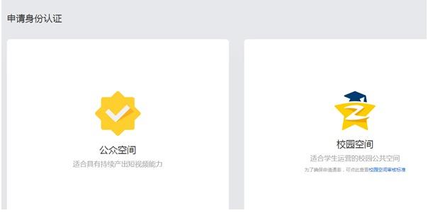 QQ空间申请认证公众空间 又开启了
