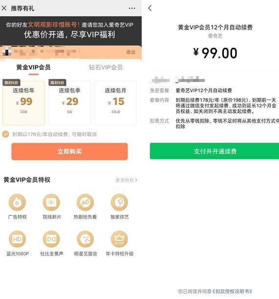 爱奇艺会员限时99元开1年 部分用户绑卡79元1年