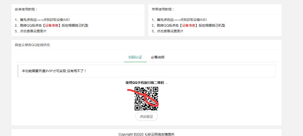 QQ自定义在线状态网源码