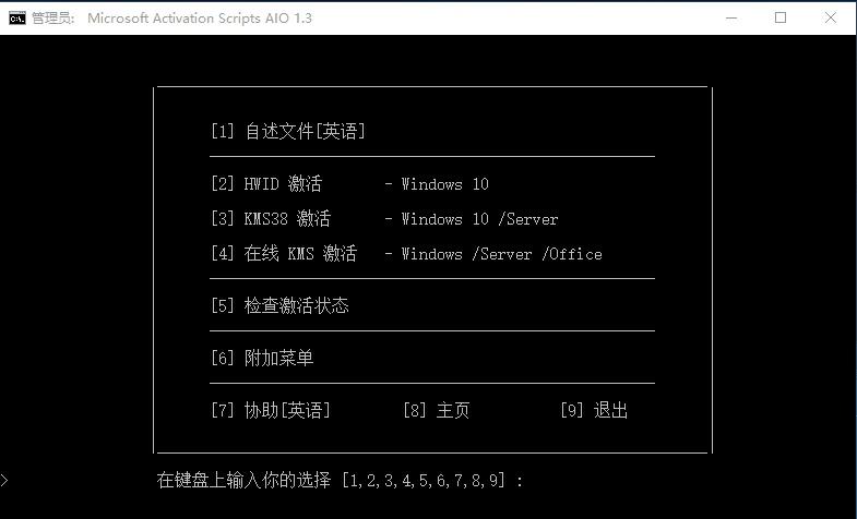 Win10全版本数字永久激活 MAS1.3汉化版