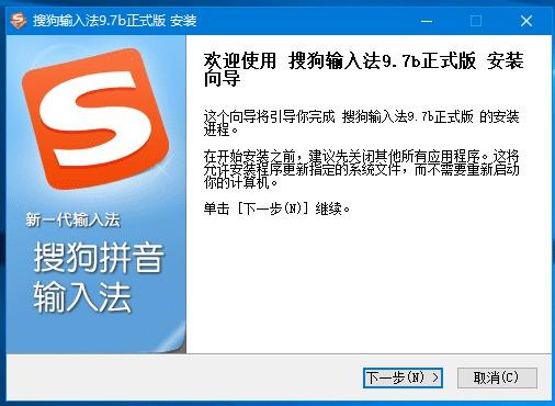 搜狗输入法PC 去广告纯净版v9.7