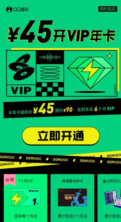 45元开通豪华绿钻VIP年卡