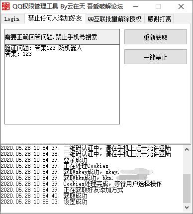 QQ禁止任何人添加为好友方法软件