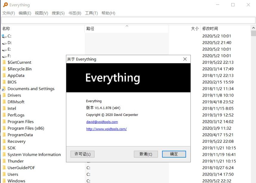 电脑一键搜索本地文件Everything1.4.1免安装版