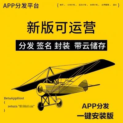 新版app分发封装应用托管平台源码