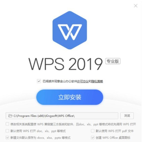 WPS政府版 Word与Excel整合模式版