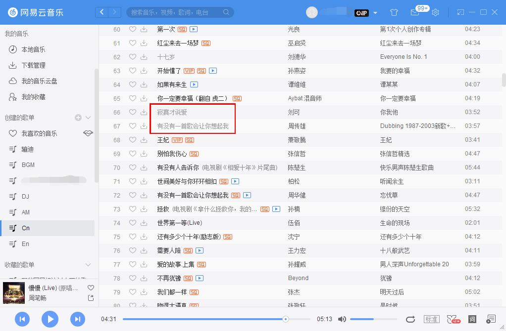 PC网易云解锁灰色不能听无版权的歌曲V3.0