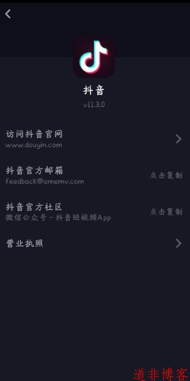 抖音V12.0.0官方精简最新版 安装包仅5M