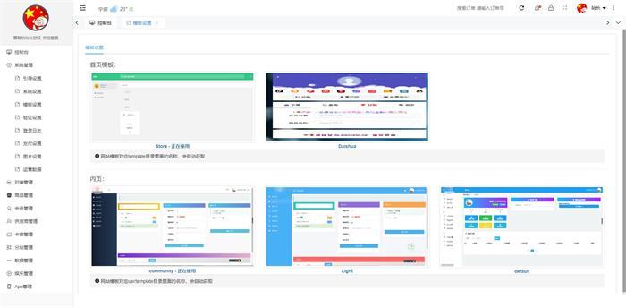 新版乐购社区系统免费开源源码