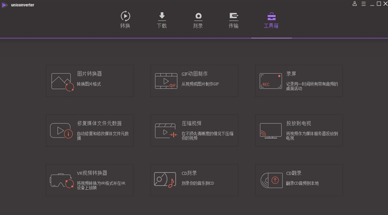 万兴全能视频格式转换器v11激活版