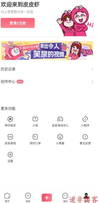 皮皮虾去除广告水印v2.8.6安卓版