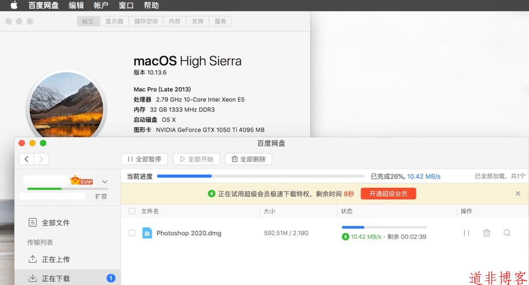 苹果版个人私藏百度网盘 macOS不限速