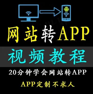 网站封装成APP软件源码加视频教程