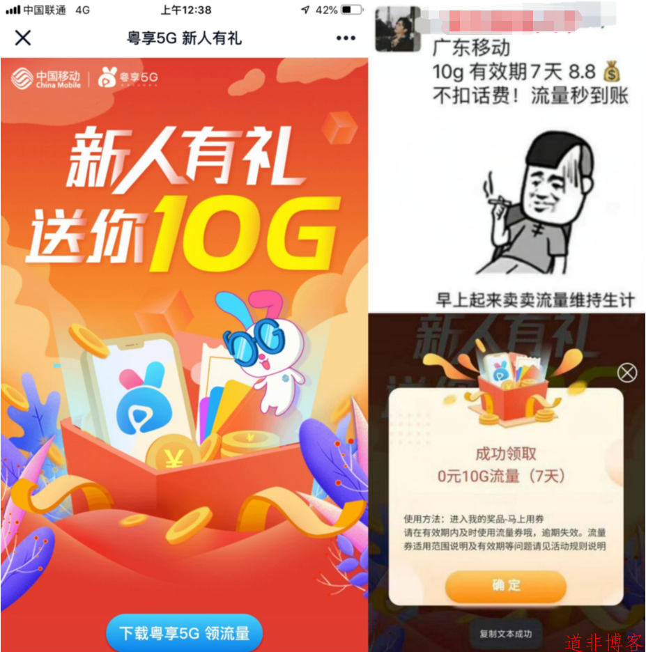 广东地区福利免费领10G移动流量