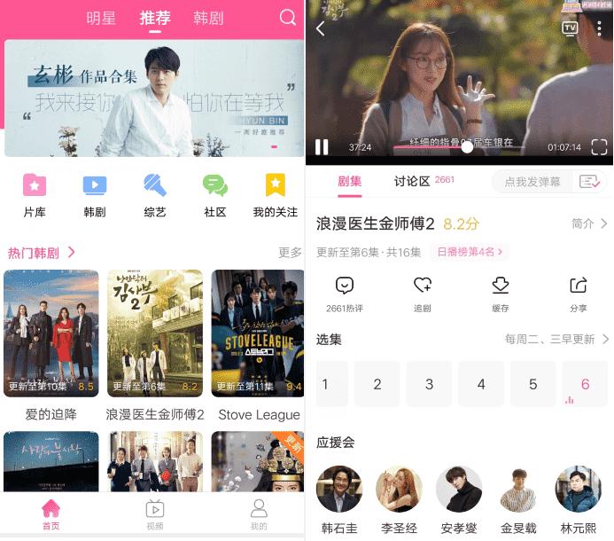 安卓韩剧TV_v4.3.5去广告版追韩剧必备