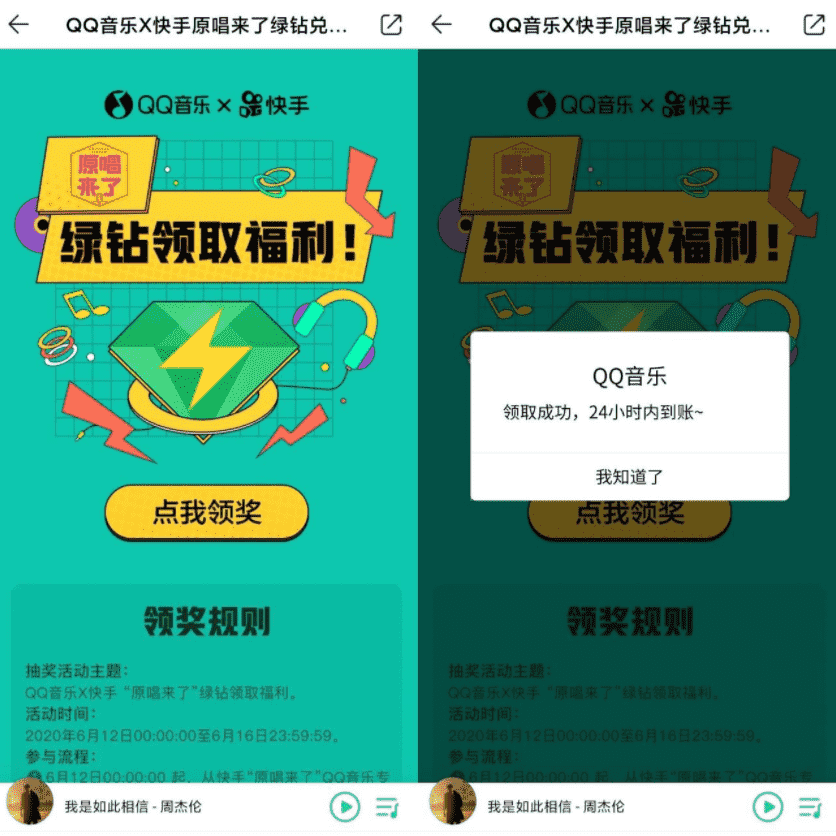 QQ音乐免费领3天豪华QQ绿钻活动