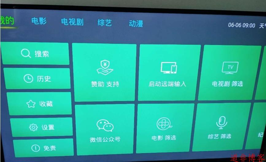 [盒子软件]内置超多播放源TV影院