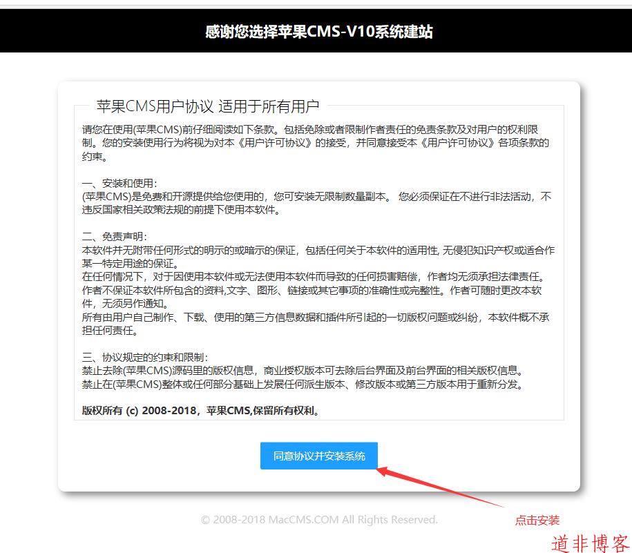 苹果CMS-10系统源码+搭建教程