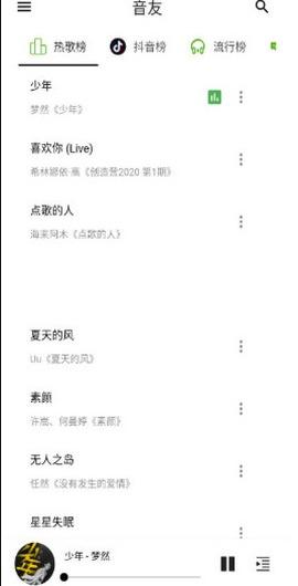 音友v1.1.1安卓版全网音乐免费下载