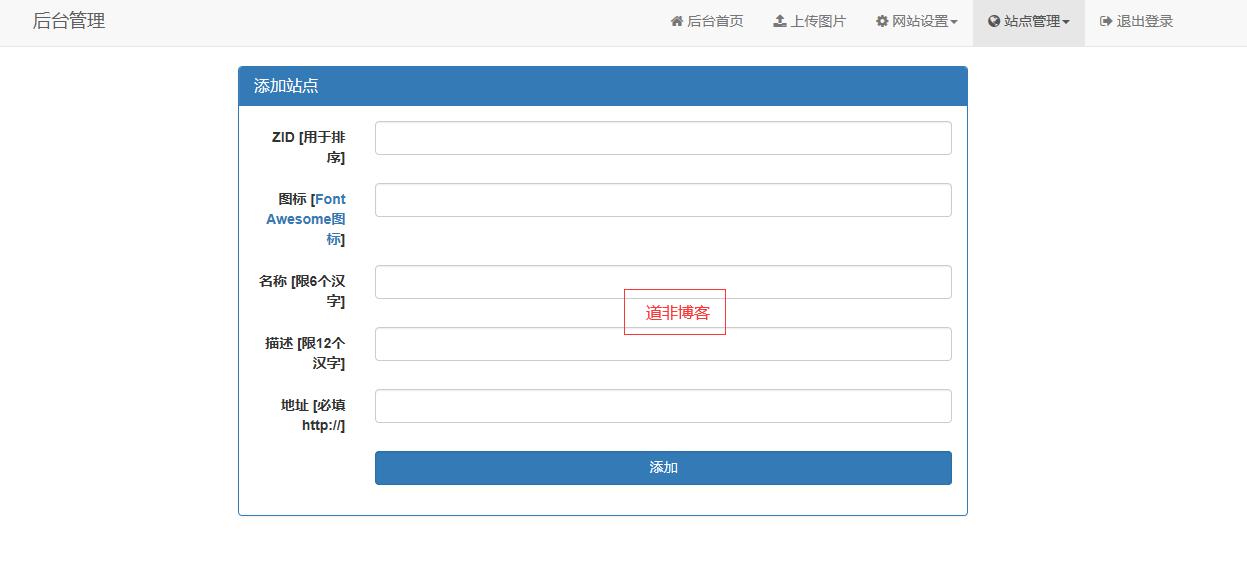 简洁无加密带后台的PHP云导航网源码