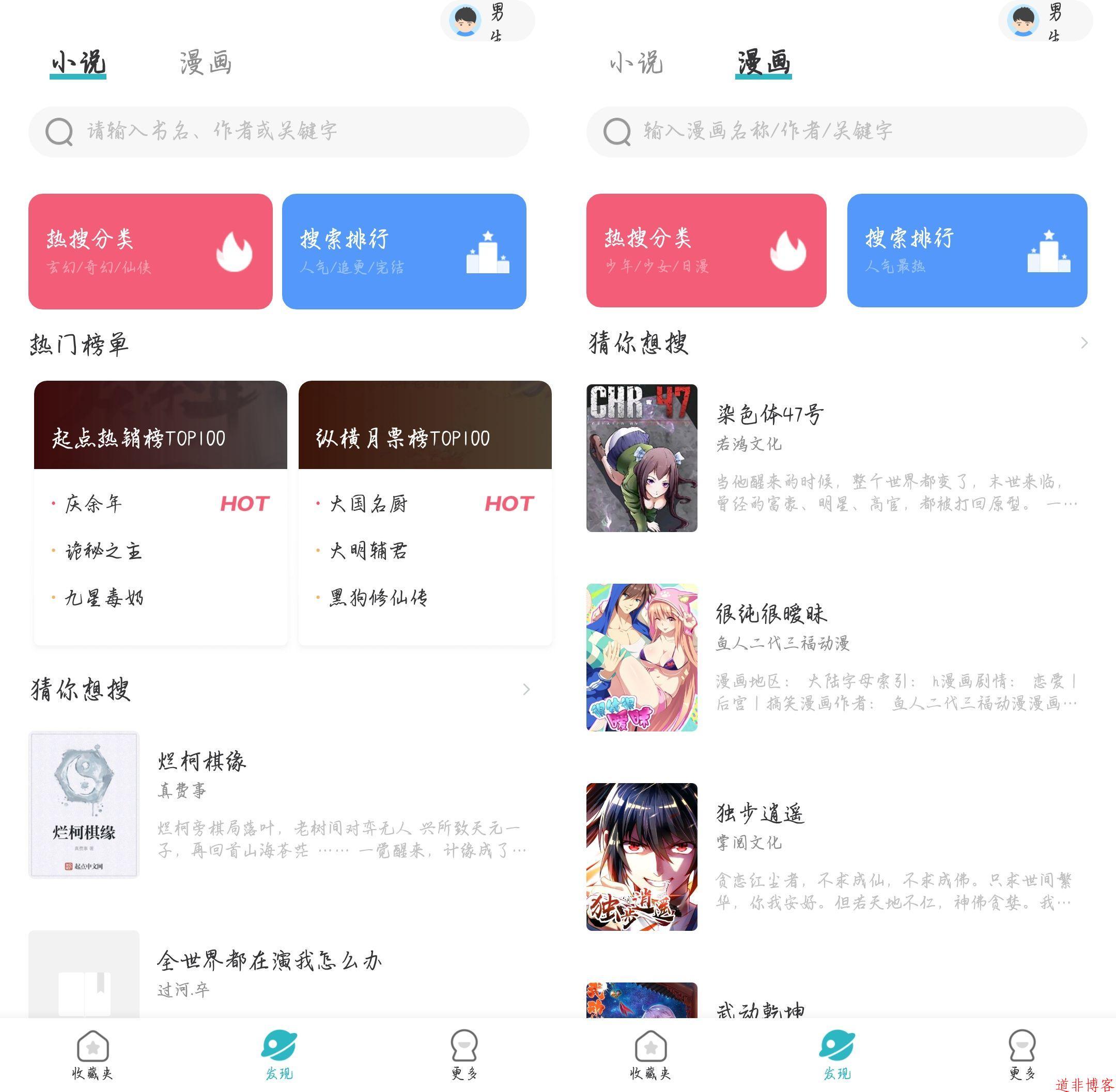 免费看小说漫画app小说追书大全V1.2.3去广告版