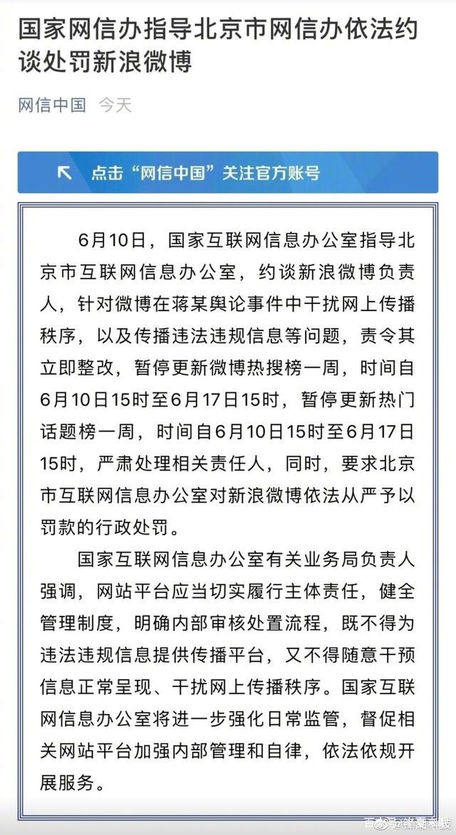 新浪微博因涉蒋某事件,被勒令暂停热搜榜