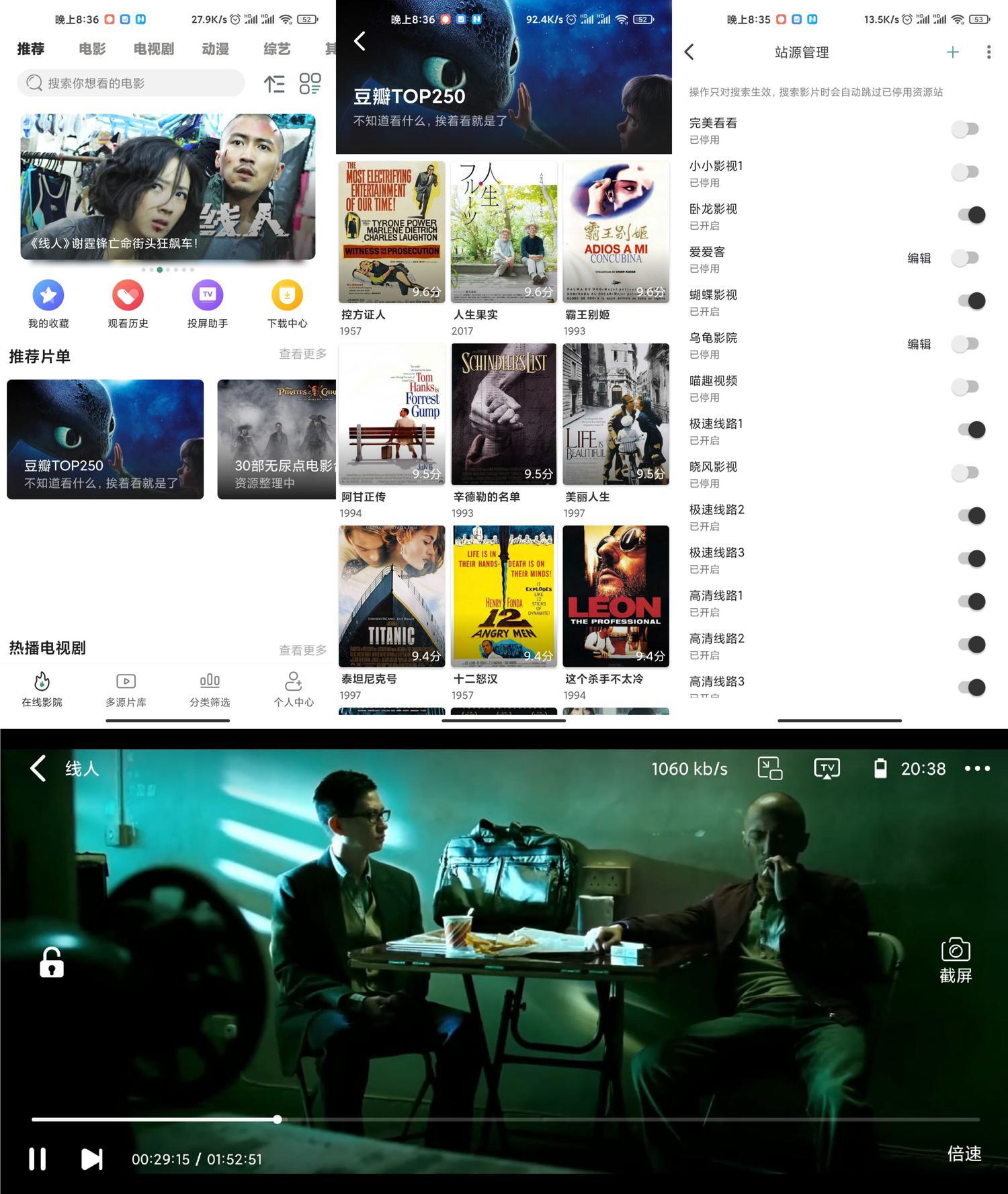 极光影院V2.0.0安卓绿化版超多接口