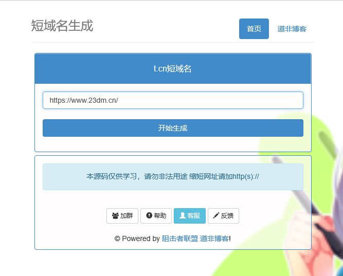 t.cn在线缩短网址PHP源码