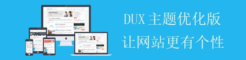 WordPress主题 大前端 DUX6.3优化版 近乎完美