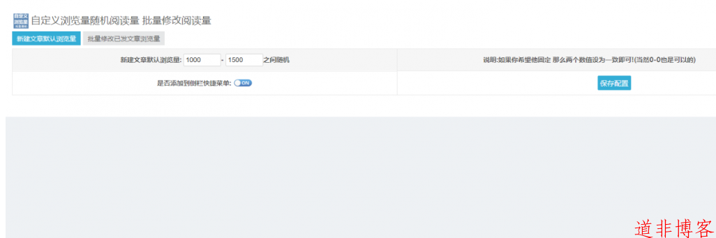 zblog系统博客批量修改自定义浏览量插件