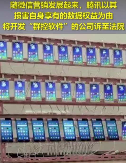 微信群控被腾讯法院赔260万