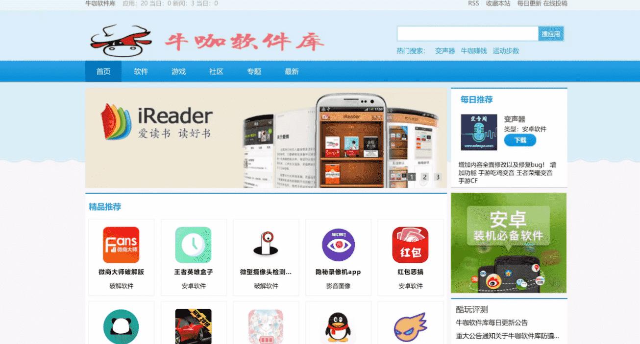 软件app下载分享站源码PC手机自适应简洁大气