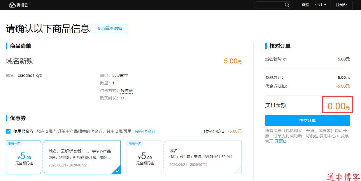 腾讯云领券0元撸三个XYZ、TOP、ICU域名