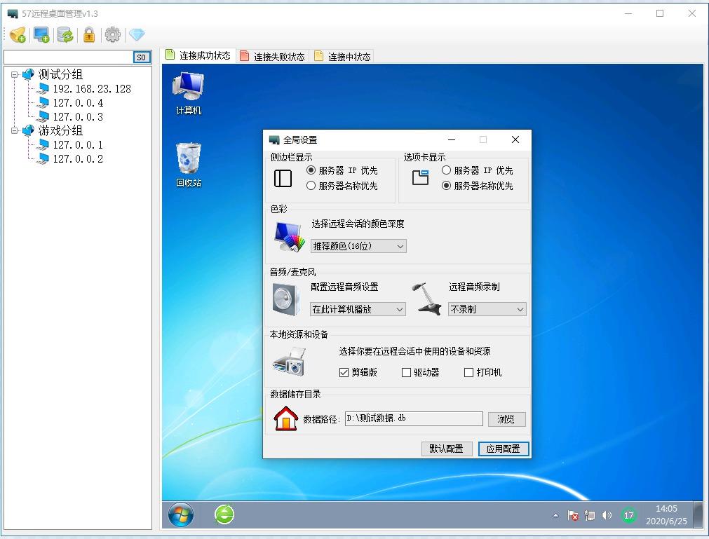 远程桌面连接工具管理服务器必备
