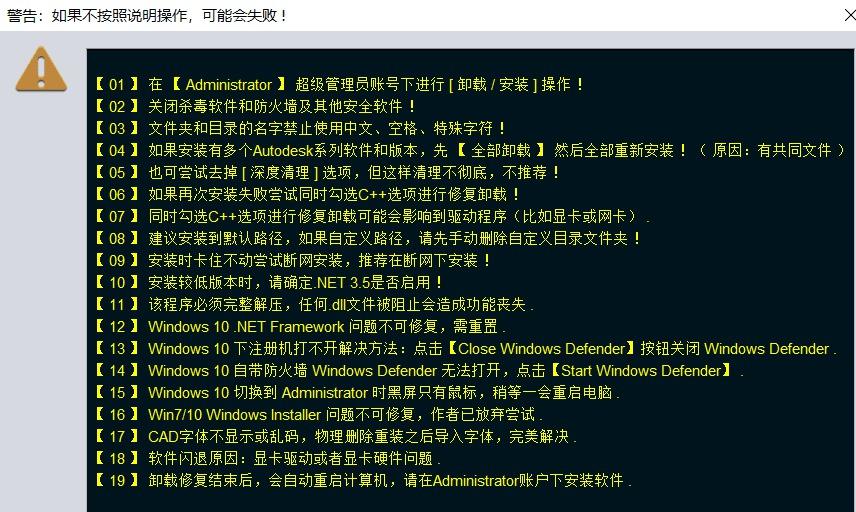 AUTOdesk一键卸载或安装CAD 3dmax价值99元