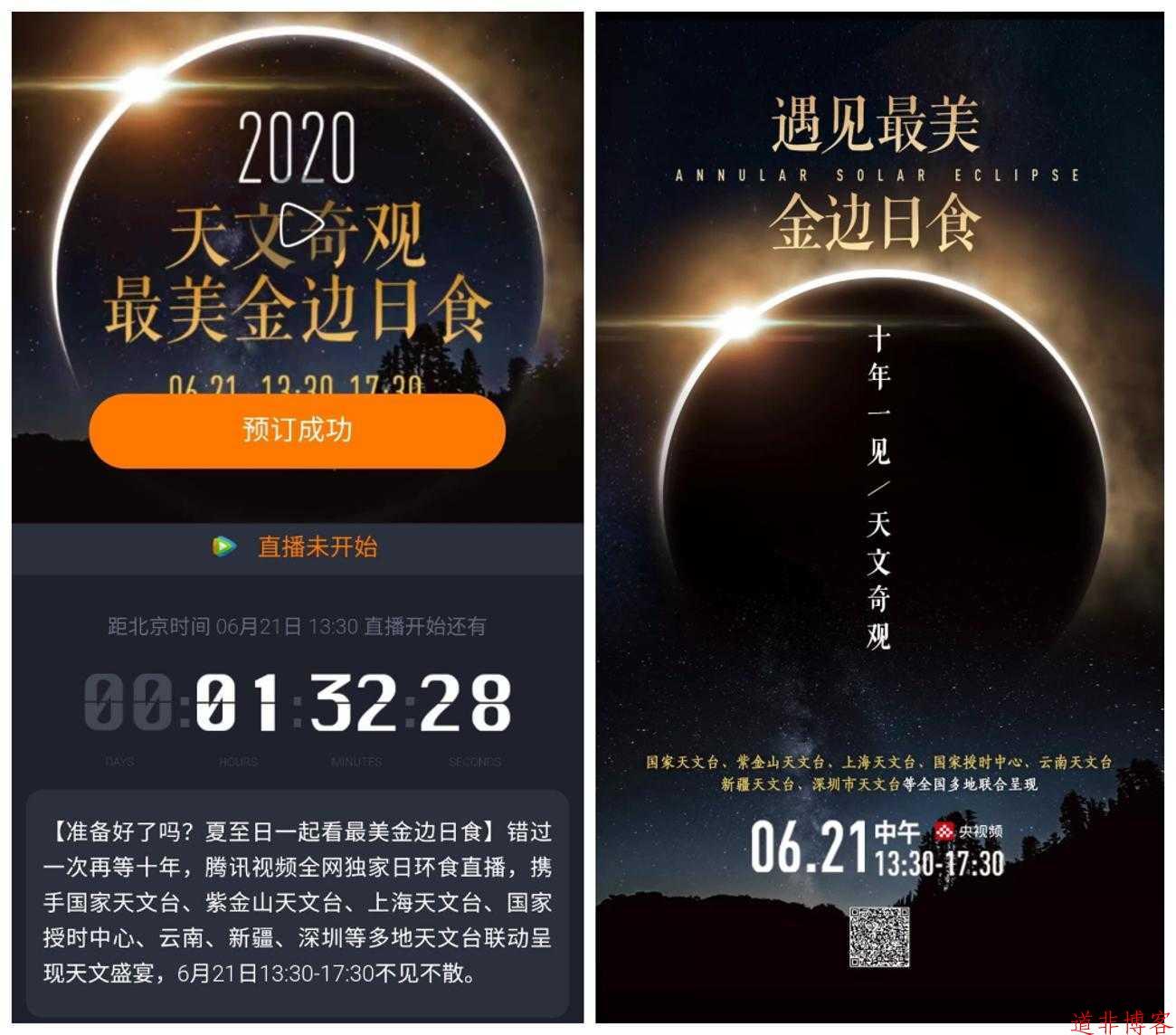 2020天文奇观日食 十年一遇!