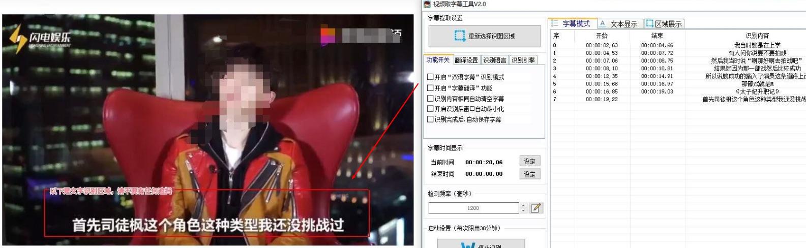 视频取字幕工具V2.0 无广告版