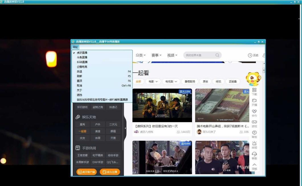直播放映馆V11 电脑看电影神器